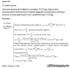 Контрольная работа по физике № вариант Все для МГСУ  Контрольная работа по физике № 2 вариант 2