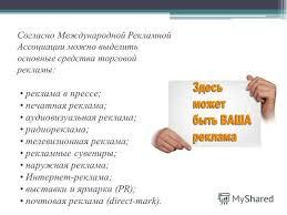 Презентация на тему Курсовая работа на тему Организация  4 Согласно Международной