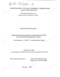 Диссертация на тему Образование и прекращение существования СССР  Диссертация и автореферат на тему Образование и прекращение существования СССР как субъекта международного права