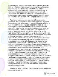 Презентация на тему Министерство образования РФ Магнитогорский  4 Развивалось производство и предпринимательство