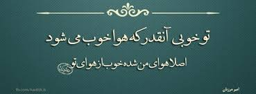 Image result for ‫شعر نوشتهای زیبا‬‎