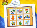 Игры рисование и раскраска для детей
