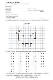 Контрольный диктант по рускому в мире животных  fs00 infourok ru images doc 17