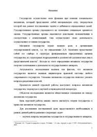 Механизм государства Механизм государства и государственный  Курсовая Механизм государства 3