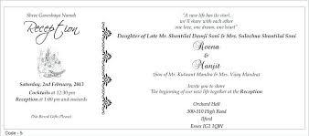 Invitation For Wedding Reception Indian Wedding Reception Invitation