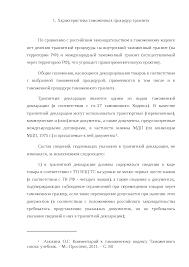 Таможенные процедуры транзита docsity Банк Рефератов Это только предварительный просмотр