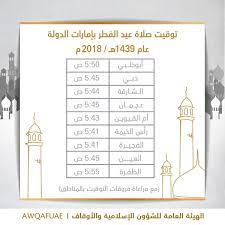 توقيت صلاة عيد الفطر في المغرب 2019
