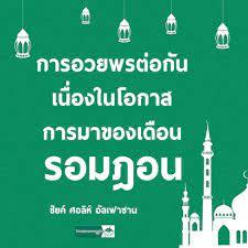 อิสลามตามแบบฉบับ - #การเเสดงความยินดีเเละอวยพรเนื่องในโอกาสเดือนรอมฎอน 📍  ชัยค์ อัลอัลลามะฮ์ ศอลิห์ บิน เฟาซาน อัลเฟาซาน กล่าวว่า :  การเเสดงความยินเนื่องในโอกาสเข้าเดือนรอมฎอนนั้น  ไม่มีปัญหาแต่อย่างใด(สามารถกระทำได้) เพราะท่านนบีﷺเคยเเจ้งข่าวดีแก่บรรดา ...