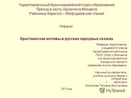 Презентация на тему Территориальный Красноармейский отдел  1 Территориальный Красноармейский