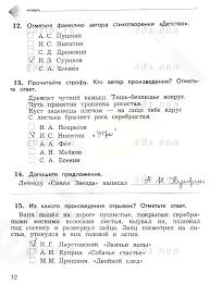 Тесты Контрольные Работы По Литературе Класс Ефросинина