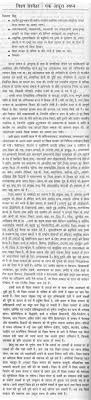 essay on world government an unfulfilled dream in hindi
