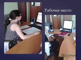 Презентация на тему Отчет по производственной практике Филиал  3 Рабочее место