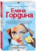 """Книга: """"<b>Я куплю</b> тебе новую жизнь"""" - Елена <b>Гордина</b>. Купить книгу ..."""