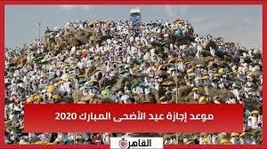 موعد إجازة عيد الأضحى المبارك 2020 - YouTube