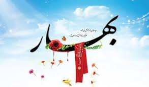 Image result for وب عید و ایام فاطمیه