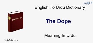 the dope meaning in urdu خواب آور یا