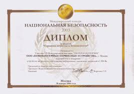 kcy Почетный знак Фонда Защиты прав потребителей диплом к медали Национальная Безопасность 2003