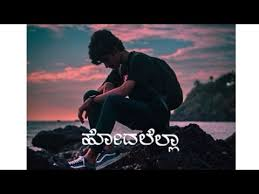 Kannada ninnalle nanu joteyagi love status videos. Love Feeling Whatsapp Status Video Kannada Hodal Ella Nanna Pakka Kannada Status Video Felling Lebeba Whatsapp Status Video Download Attitude Status Sad Status Love Status Video Status