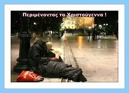 Αποτέλεσμα εικόνας για φτώχεια και γιορτές