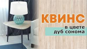 "<b>Стол журнальный</b> ""<b>Квинс</b>"" - YouTube"
