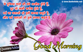 Wednesday Good Morning Images In Hindi ...