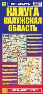 Атласы и карты автодорог (страница 7)