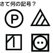 新洗濯表示読めますか 戸惑わない攻略法エンタメnikkei Style