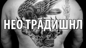 нео традишнл Neo Traditional стиль тату эскизы и фото