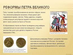 Презентация на тему Петр история правление и эпоха Петра  Реформы Петра 1
