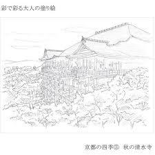 あかしや 彩で彩る大人の塗り絵 京都の四季 4枚セット Ao 50na 5個直送品