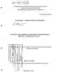 Диссертация на тему Система овладения культурой иноязычного  Диссертация и автореферат на тему Система овладения культурой иноязычного письма в языковом вузе