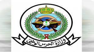 الرابط الجديد لتسجيل وظائف الحرس الوطني للرجال والنساء 1442 || والشروط  المطلوبة للتقديم عبر موقع وزارة الحرس الوطني
