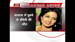 sri devi d from accidental drowning in bathtub confirms forensic report