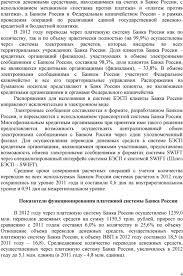 Платежная система Банка России Краткий обзор по состоянию на г  В 2012 году переводы через платежную систему Банка России как по количеству так и по