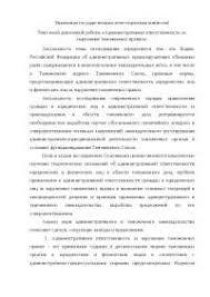 Административная ответственность за нарушение таможенных правил  Административная ответственность за нарушение таможенных правил диплом 2012 по таможенной системе скачать бесплатно таможенный кодекс административное