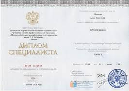 Москва диплом официальный сайт на русском