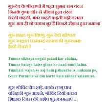teachers-day-quotes-in-hindi.jpg via Relatably.com