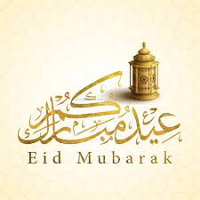 صوره عيد مبارك , كل سنة و انتم طيبين - فنجان قهوة