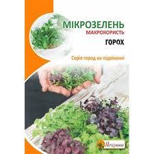<b>Семена микрозелени Гороха</b> - купить <b>семена</b> в Украине ...