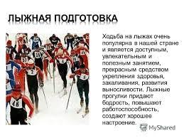 Презентация на тему Теоретический урок по лыжной подготовке по  3 Ходьба