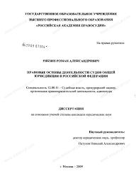 Диссертация на тему Правовые основы деятельности судов общей  Диссертация и автореферат на тему Правовые основы деятельности судов общей юрисдикции в Российской Федерации