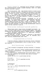 Системы счисления Правила перевода чисел из одной системы  Это только предварительный просмотр