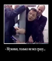 """""""Ззаду, ззаду! Валеро, ти ж не ззаду!"""", - Ляшко під час фотографування депутатів у сесійній залі - Цензор.НЕТ 4423"""