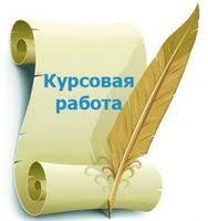 Написание работ на заказ в Барнауле сравнить цены на написание  Курсовые работы без предоплаты