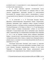 Контрольная работапо конституционному праву id  referats Контрольная работапо конституционному праву 10