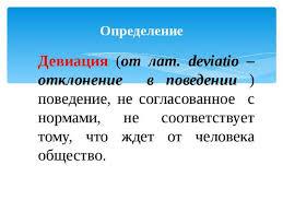 Презентация quot ДЕВИАНТНОЕ ПОВЕДЕНИЕ ПОДРОСТКОВ quot  Определение Девиация от лат deviatio отклонение в поведении поведение