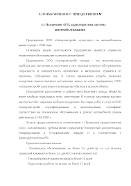 ООО Авторемстрой отчет по практике по транспорту скачать  Это только предварительный просмотр