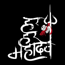 art mahadev name images chasy captions