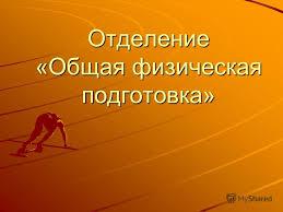 Презентация на тему Кафедра Физическая культура и Спорт  2 Отделение Общая физическая подготовка