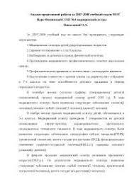 Скачать бесплатно Магистерские диссертации по Медицина для  Медицинский осмотр Наро Фоминской СОШ №4 в 2007 2008 годах отчет по практике